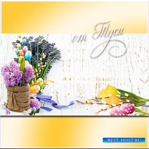 Футаж - открытка к Пасхе для Вашего фото