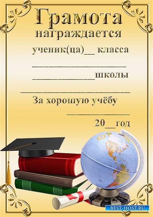 Шаблон грамоты - За хорошую учебу