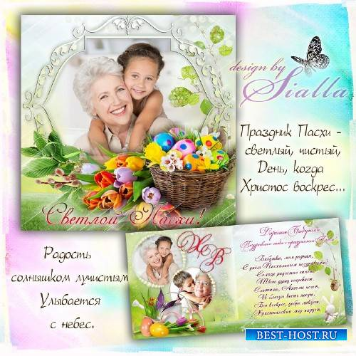 Поздравительная открытка -   К празднику Христовой Пасхи