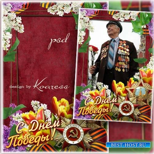 Поздравительная открытка с рамкой для фотошопа - С Днем Победы