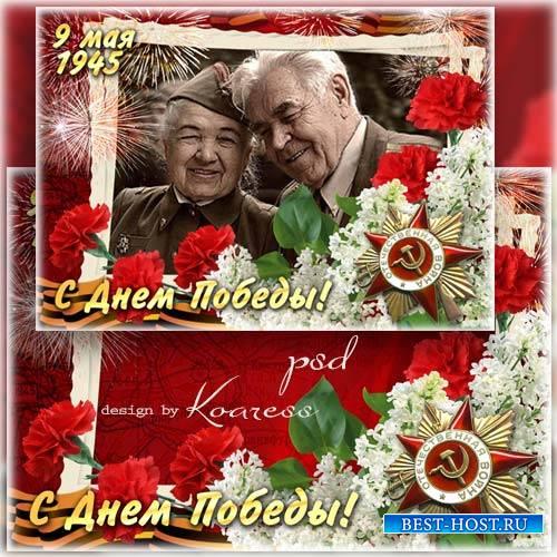 Рамка для фото к Дню Победы - Начало мая, красные гвоздики