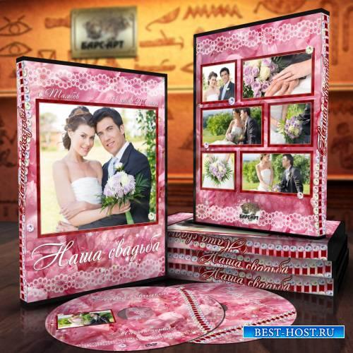 Свадебная обложка и задувка DVD - Возвышенные чувства