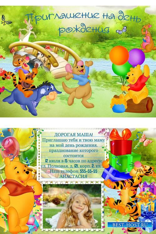 Шаблон детского приглашения на день рождения - Винни-Пух