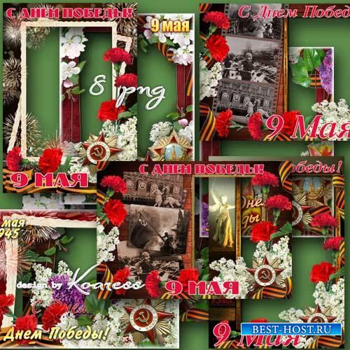Праздничные рамки для фото-открытки в png - Победная весна