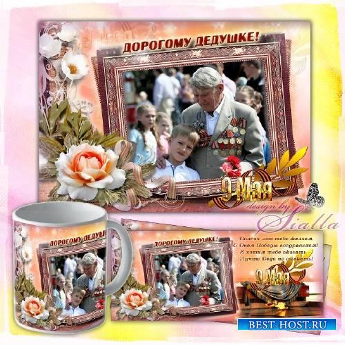 Рамка для фотошопа + Шаблон для кружек - В подарок дедушке