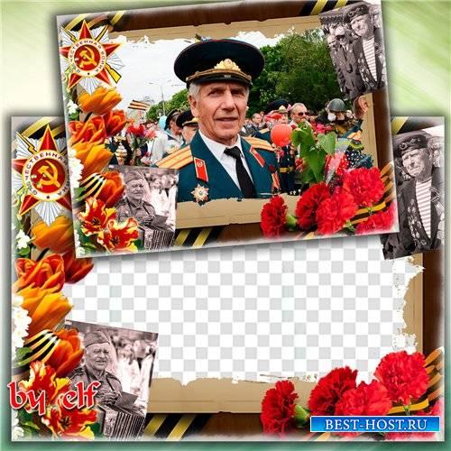 Рамка для фото - День Победы 9 Мая