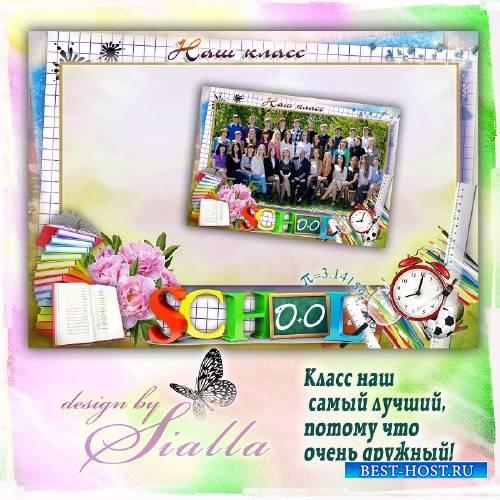 Общая групповая рамка для фотошопа - Школьная страна