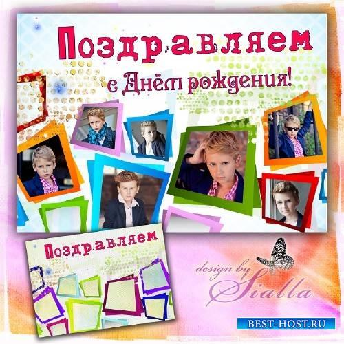 Фотоколлаж на 7 фото - Фотопоздравление