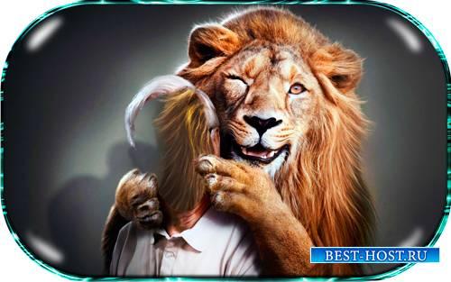 Фотомонтаж - Костюм для фотошопа - Фотосессия со львом