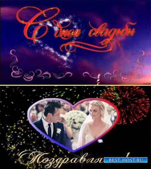Футаж свадебный - Свадебные поздравления,3 футажа