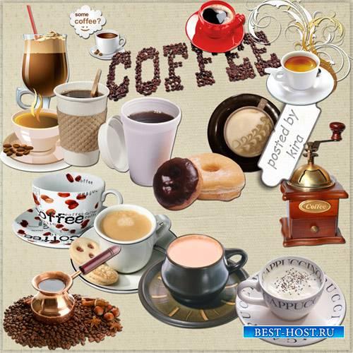 Клипарт - Кофе, кофейные чашки
