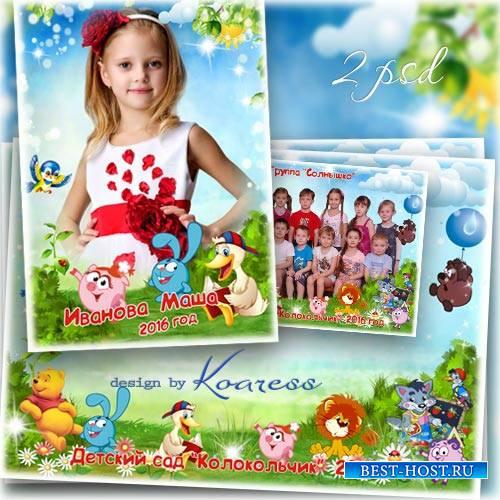 Рамки для фото группы и детских портретов в детском саду с персонажами люби ...