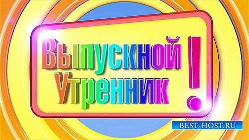 Видео футаж HD - Выпускной (Детский сад)