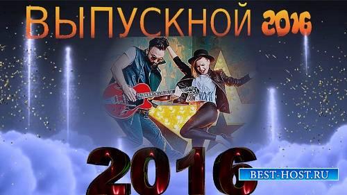 Школьный футаж HD  - Выпускной 2016