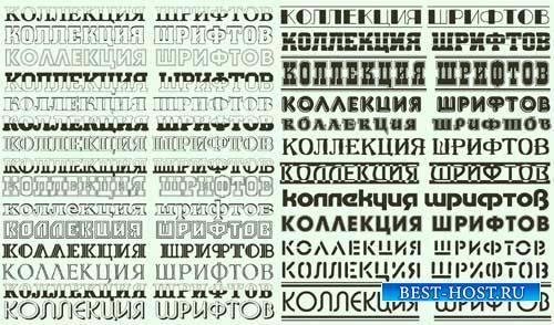 Коллекция кириллических русских шрифтов для фотошопа и других текстовых ред ...
