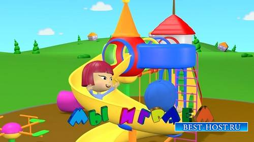 Детский видео футаж - Мы играем