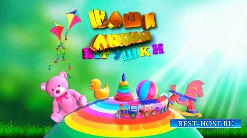Детский футаж - Наши любимые игрушки