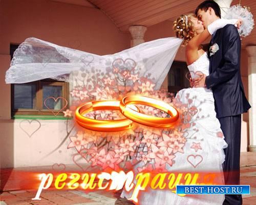 Свадебные футажи  - Надпись-регистрация+цветы