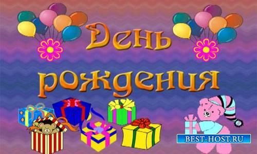 Футаж поздравления - С днем рождения поздравляй