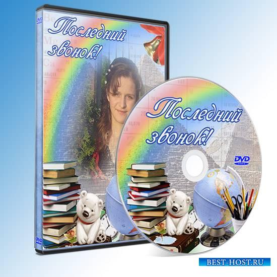 Обложка и задувка на DVD - Последний звонок