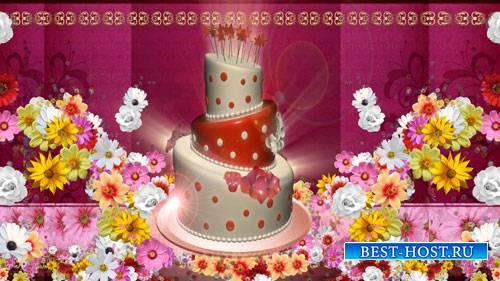 Футаж поздравления - Поздравляй и со свадьбой и днем рождения