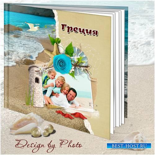 Фотокнига - Путешествие в Грецию