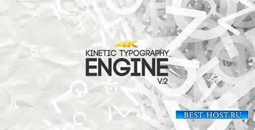 Кинетическая Типографика двигателя В2 4К - Project for After Effects (Video ...