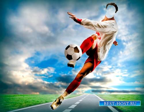 Фотошаблон для фото - На дороге с мячом