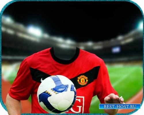 Костюм для фотошопа - Футболист на футбольном поле