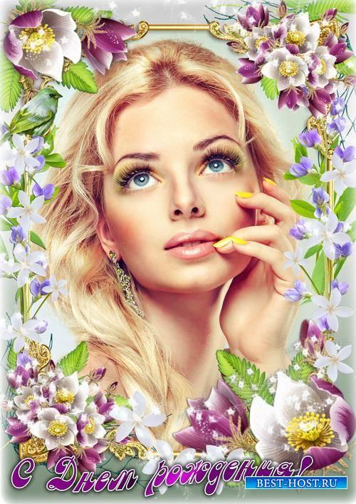 Женская цветочная  рамка для фото - Праздничное настроение