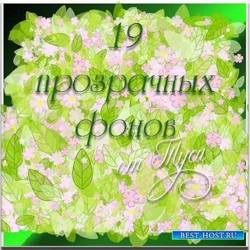 Много зелени и цветов - Прозрачные фоны