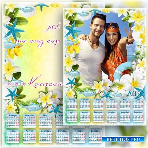 Календарь-рамка для фотошопа - Тропический остров
