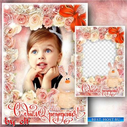 Праздничная рамка - С Днём Рождения тебя поздравляю