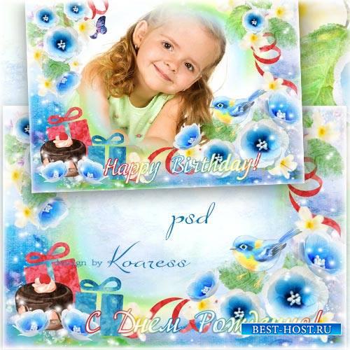 Рамка для фото - Поздравление с Днем Рождения, с самым лучшим днем в году