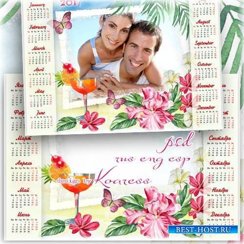 Календарь-рамка для фотошопа - На далеких берегах