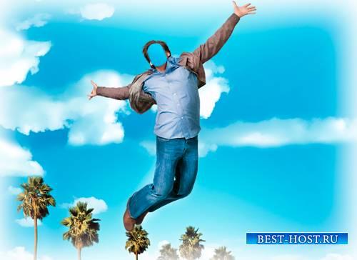 Мужской шаблон - Прыжок к небу