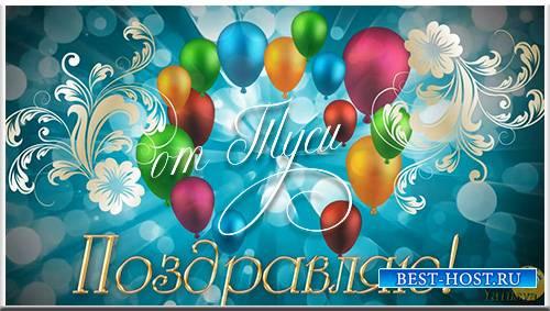 Футажи с воздушными шарами для поздравлений