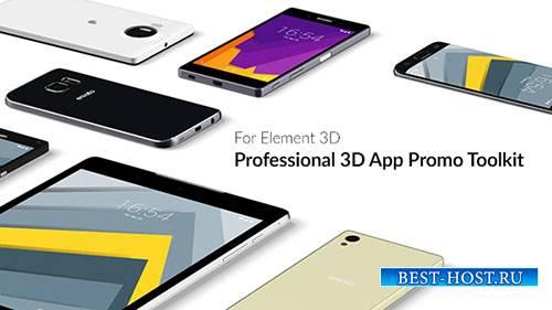 Профессиональные 3D-приложения промо-набор инструментов для элемент 3D- Pro ...