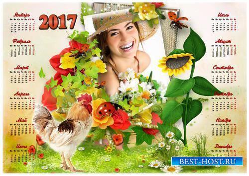 Календарь с рамкой для фото на 2017 год  - Яркое красочное лето