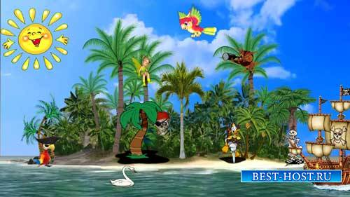 Футажи детские - Пираты на острове