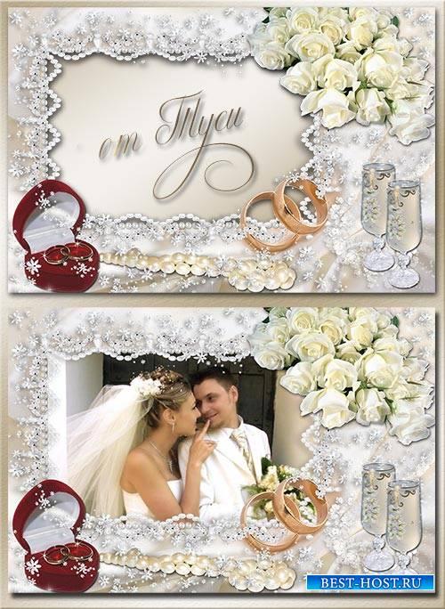 Свадебная рамка - Обручальное колечко навсегда связало нас