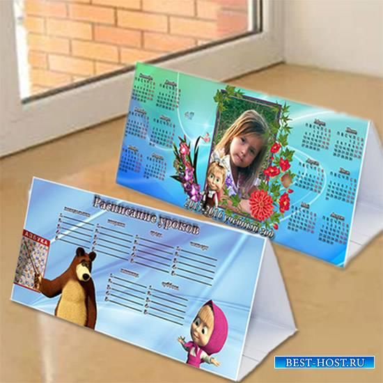 Расписание- календарь школьника с рамкой вырезом - Маша и медведь