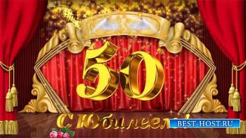 Футаж поздравление - Юбилей 50 лет