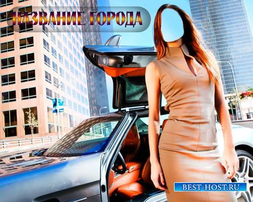 Шаблон для фото - Девушка у модного авто