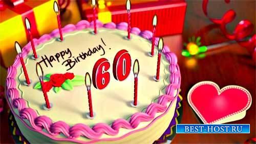 Футаж поздравлений - Юбилей 60 лет