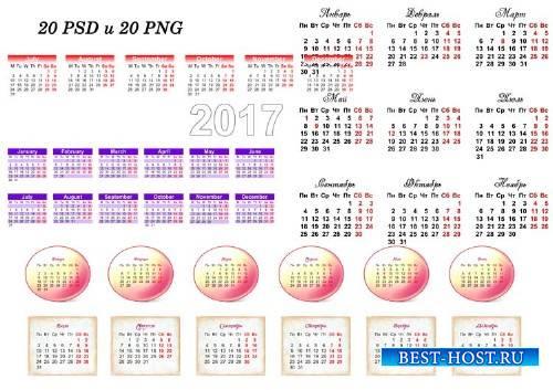 Календарная сетка на 2017 год на русском и английском языках