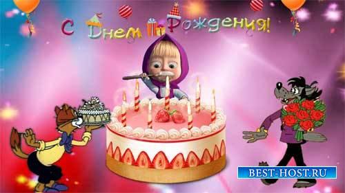 Футажи с днем рождения - Мультяшки поздравляют