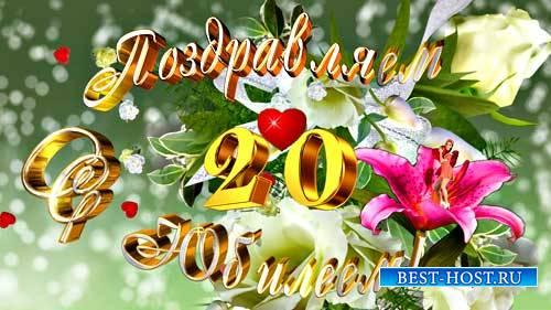Футажи поздравления - Поздравляем с юбилеем 20 лет