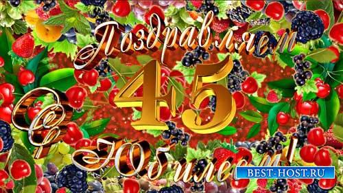 Футажи поздравления - Поздравляем с юбилеем 45 лет