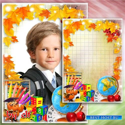 Школьная фоторамка - Осенним утром сентября я в школу поспешу